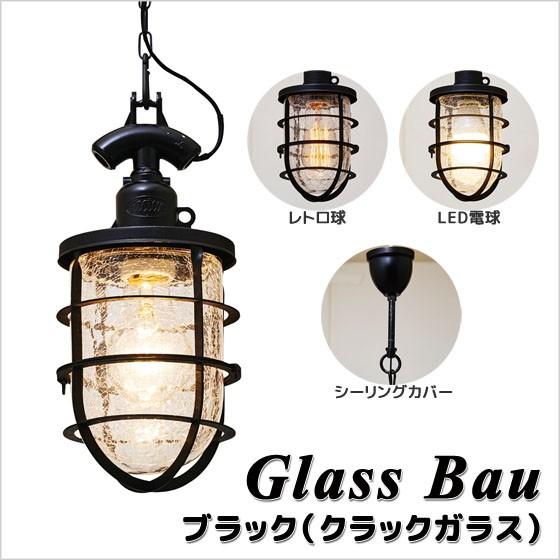 照明 1灯ペンダントライト INTERFORM Glass Bau インターフォルム グラスバウ LED対応 LT-1148-51