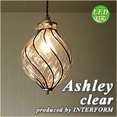 照明 1灯ガラスペンダントライト INTERFORM Ashley Clear インターフォルム アシュリー クリア LED対応 LT-9273CL