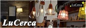LuCerca ル チェルカの商品ページです
