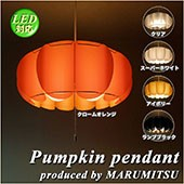照明 2灯 3灯 ペンダントライト MARUMITSU pumpkin 丸光 パンプキンペンダント LED対応 ポップ キュート MPN-7302 MPN-7602