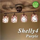 天井照明 60Wx4灯 カピスシェードスポットライト パープル LED対応 人気 カピス貝 天然素材 おしゃれ ISCZ-297PU
