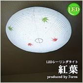 LEDシーリングライト 紅葉 もみじ FORES 林工芸 和紙 和室 和風照明 THS-34LT