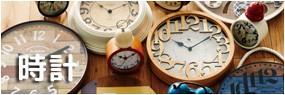 時計の販売ページです