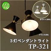 3灯 ペンダントライト TP-321