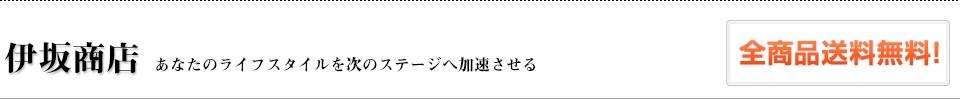 伊坂商店 あなたのライフスタイルを次のステージへ加速させる 全商品送料無料!