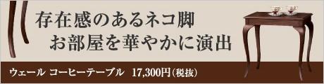 ウェール コーヒーテーブル  17,300円(税抜)