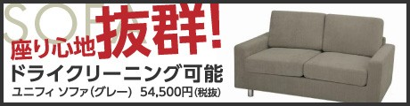 ユニフィ ソファ(グレー)  54,500円(税抜)