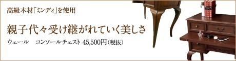 ウェール コンソールチェスト 45,500円(税抜)