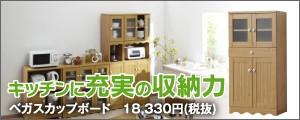 ベガスカップボード 18,330円(税抜)
