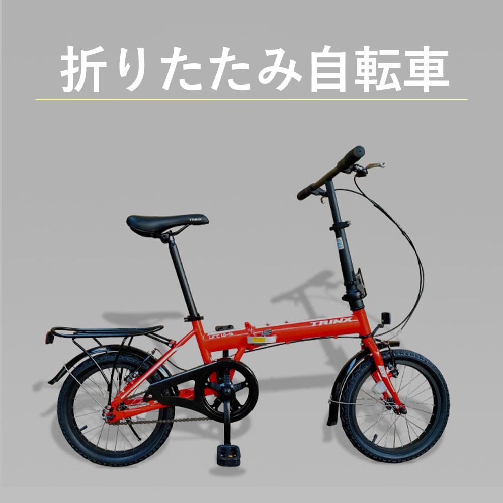 折たたみ自転車