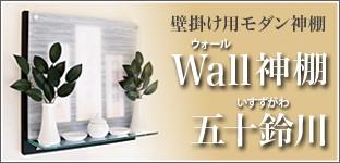 Wall神棚五十鈴川