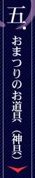 五、おまつりの道具(神具)