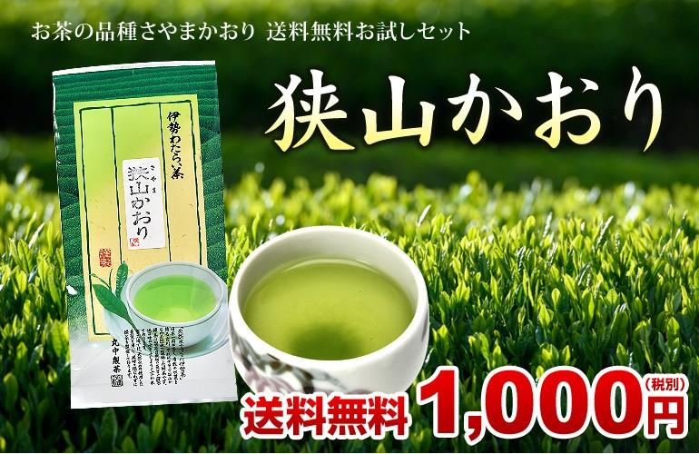お茶の品種さやまかおり 送料無料お試しセット 狭山かおり