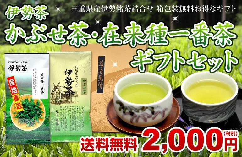 伊勢茶かぶせ茶在来種一番茶ギフト 送料無料