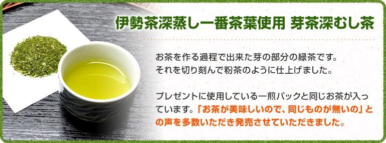 伊勢茶深蒸し一番茶葉使用 芽茶 深むし茶