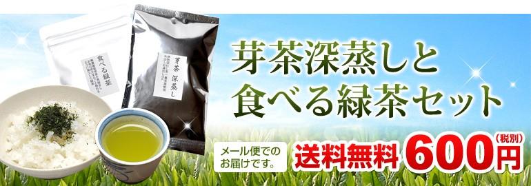 さらにお得なセットもございます 芽茶深蒸しと食べる緑茶セット