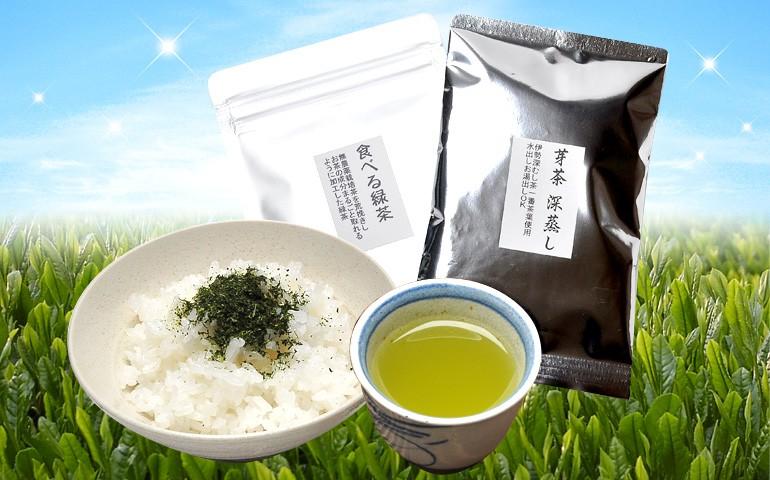 伊勢茶芽茶深蒸しと食べる緑茶セット