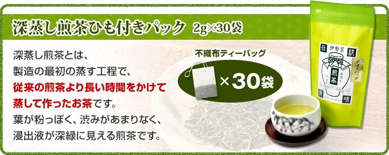 深蒸し煎茶ひも付きパック  2g×40袋