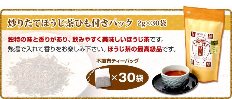 炒りたてほうじ茶ひも付きパック  2g×40袋
