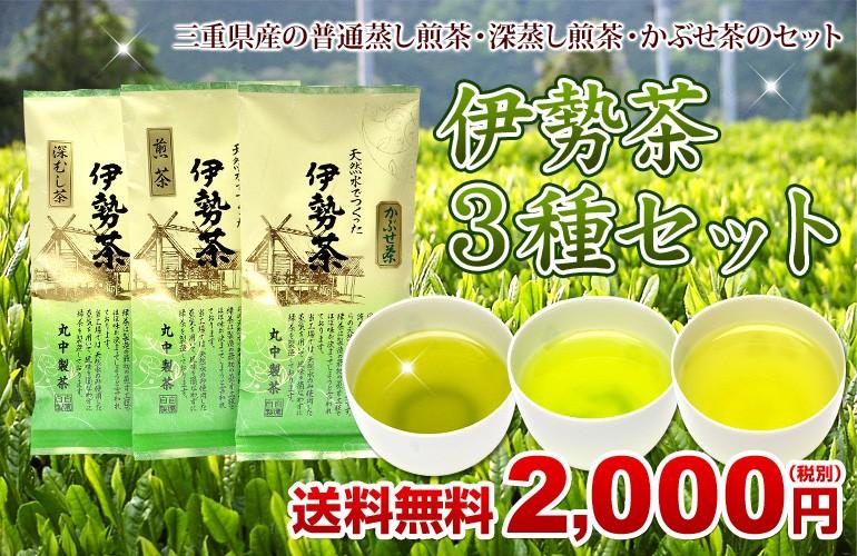 三重県産伊勢茶3種セット
