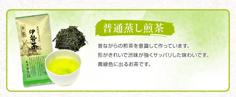 普通蒸し煎茶 形がきれいで渋味が強くサッパリした味わいです。