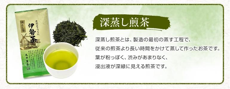 深蒸し煎茶 深蒸し煎茶とは、製造の最初の蒸す工程で、従来の煎茶より長い時間をかけて蒸して作ったお茶です。