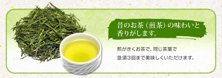 昔のお茶(煎茶)の味わいと香りがします。