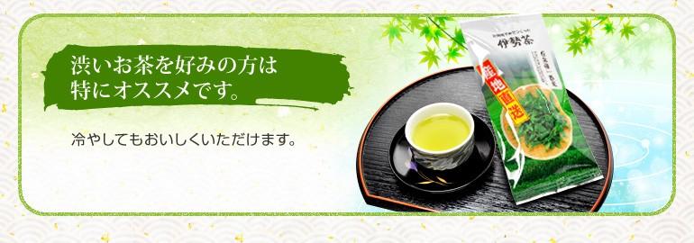 渋いお茶をお好みの方には特にオススメです。