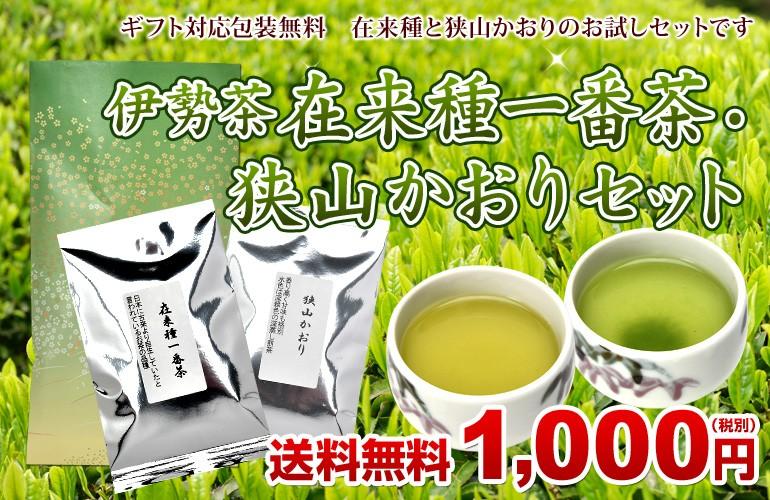 伊勢茶在来種一番茶・狭山かおりセット