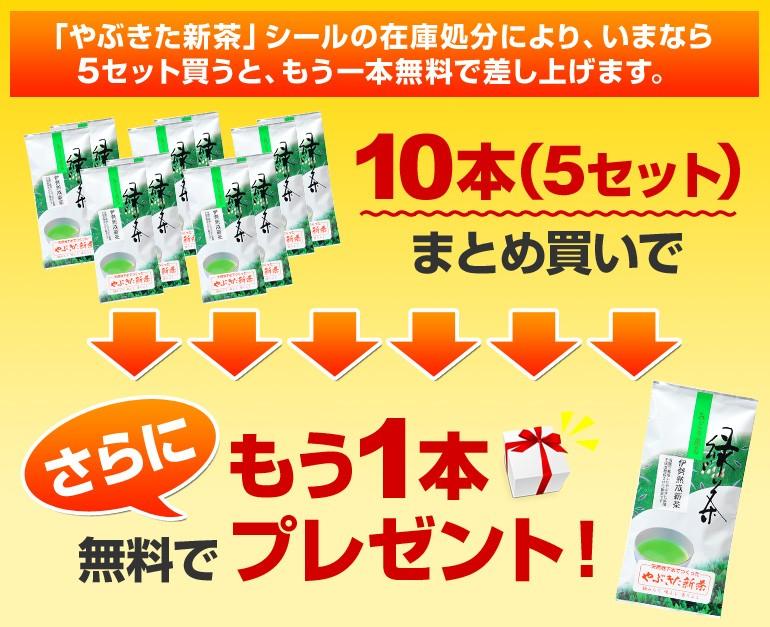「やぶきた新茶」シールの在庫処分により、いまなら5セット買うと、もう一本無料で差し上げます。