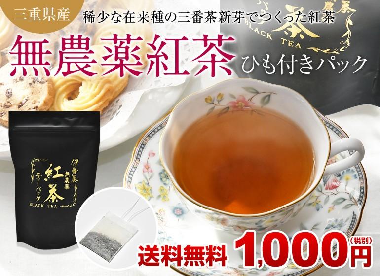 三重県産無農薬紅茶ひも付きパック2g×20p
