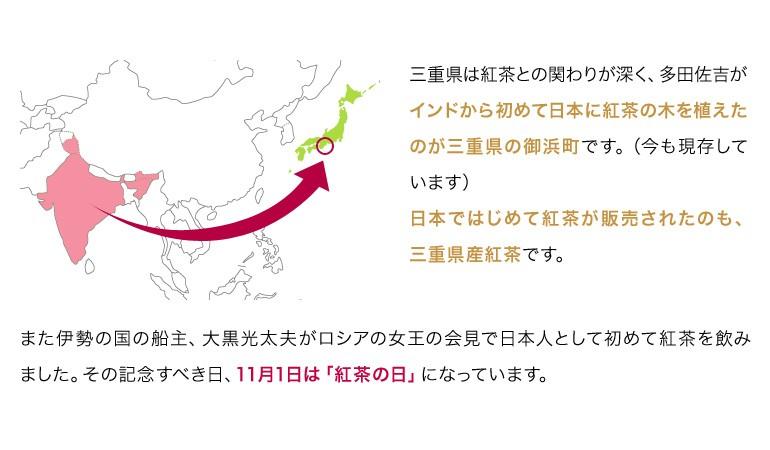三重県は紅茶との関わりが深く、多田佐吉がインドから初めて日本に紅茶の木を植えたのが三重県の御浜町です。