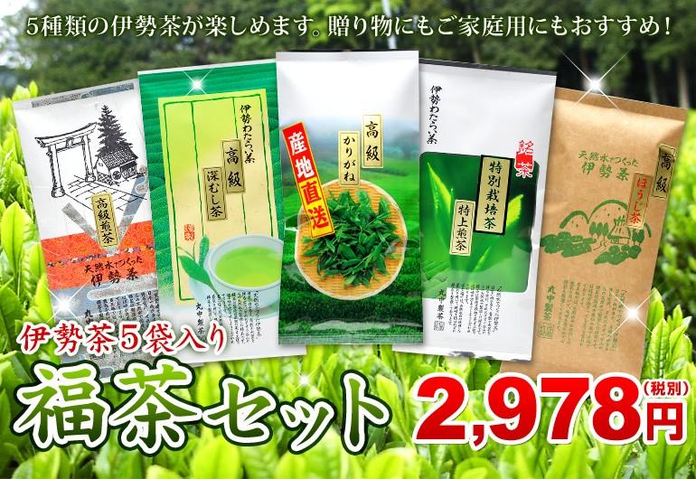 伊勢茶5袋入り 福茶セット