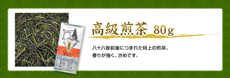 高級煎茶 80g