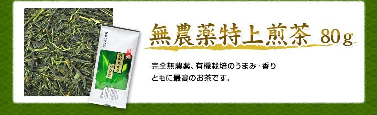 無農薬特上煎茶 80g