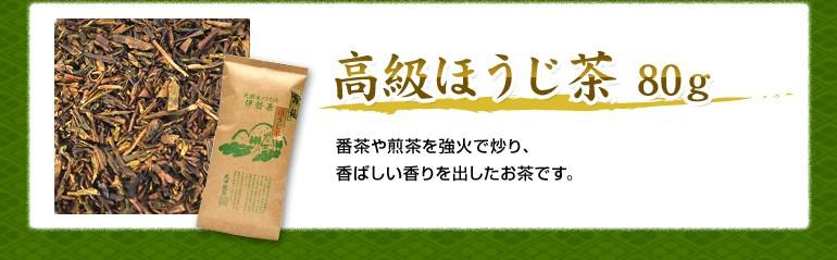 高級ほうじ茶 80g