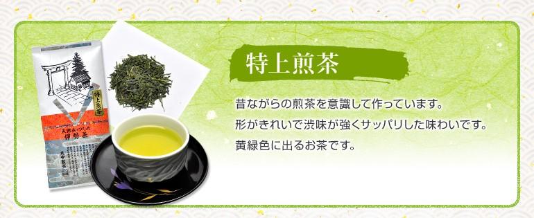 特上煎茶 形がきれいで渋味が強くサッパリした味わいです。