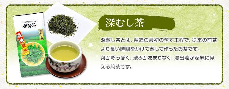 深むし茶 深蒸し煎茶とは、従来の煎茶より長い時間をかけて蒸して作ったお茶です。