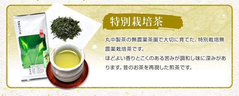 特別栽培茶 丸中製茶の無農薬茶園で大切に育てた、特別栽培無農薬栽培茶です。