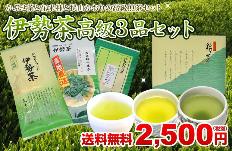 伊勢茶高級3品セット