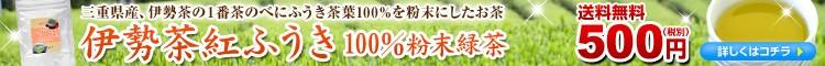 紅ふうき粉末緑茶送料無料
