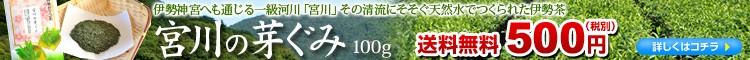 宮川の芽ぐみ送料無料