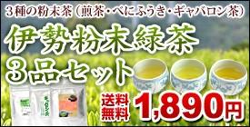 粉末茶3品セット送料無料