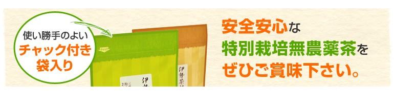 安心安全な特別栽培薬茶をぜひご賞味下さい