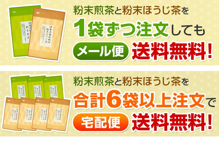 メール便送料無料、宅配便6袋以上注文で送料無料