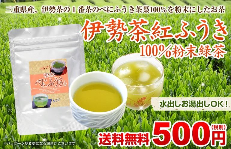 伊勢茶紅ふうき粉末緑茶 送料無料500円