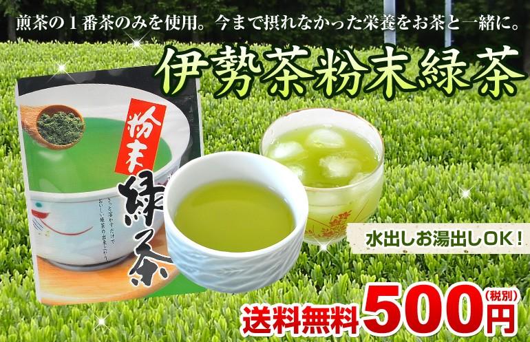 伊勢茶粉末緑茶 送料無料500円