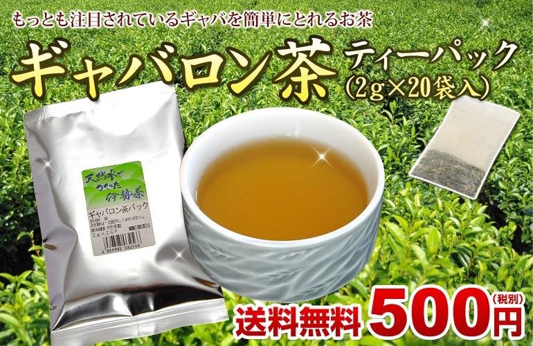 ギャバロン茶ティーパック