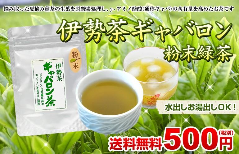 伊勢茶ギャバロン粉末緑茶 送料無料500円