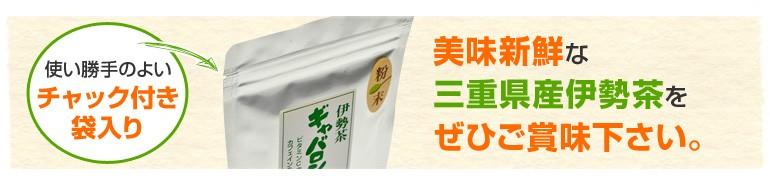 美味しい新鮮な三重県産伊勢茶をお楽しみください。